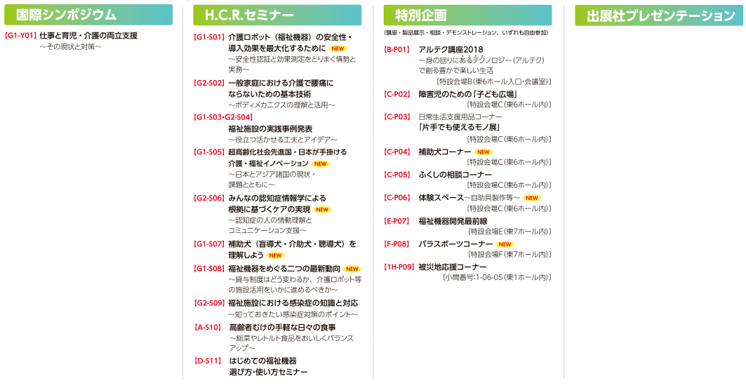2018年イベントプログラム一覧