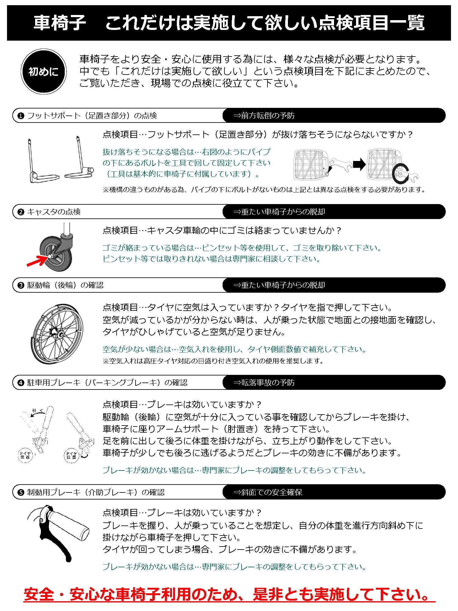 車椅子 これだけは実施して欲しい点検項目一覧